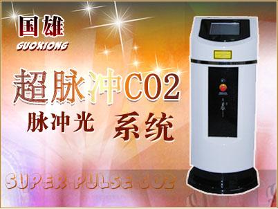 二氧化碳脉冲光