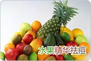 水果精华祛痘